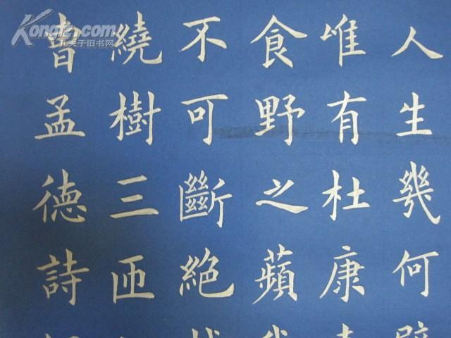 金字楷书,短歌行 拍品编号:6361532图片