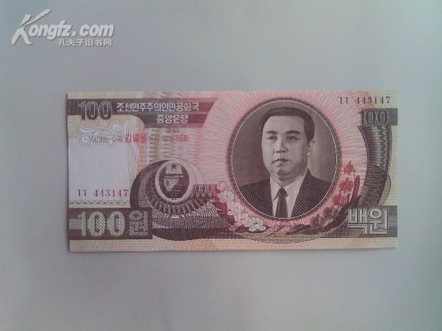 外国纸币系列亚洲区之朝鲜金日成诞辰纪念钞100圆,全品真币 拍品编号