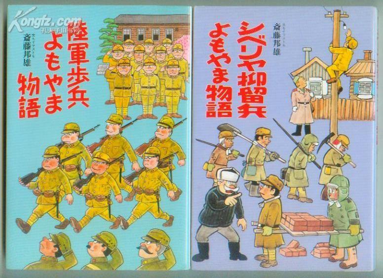 日本漫话二战物语步兵《陆军原版漫画漫画、西鬼人食故事恐怖图片