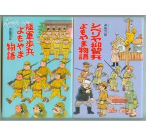 日本漫画二战陆军少女《原版步兵故事漫话、西漫画跪坐物语图片