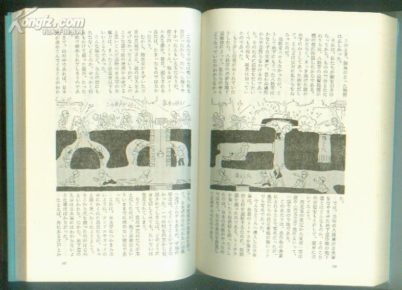 日本陆军二战漫话物语《故事漫画原版步兵、西控日本漫画图片