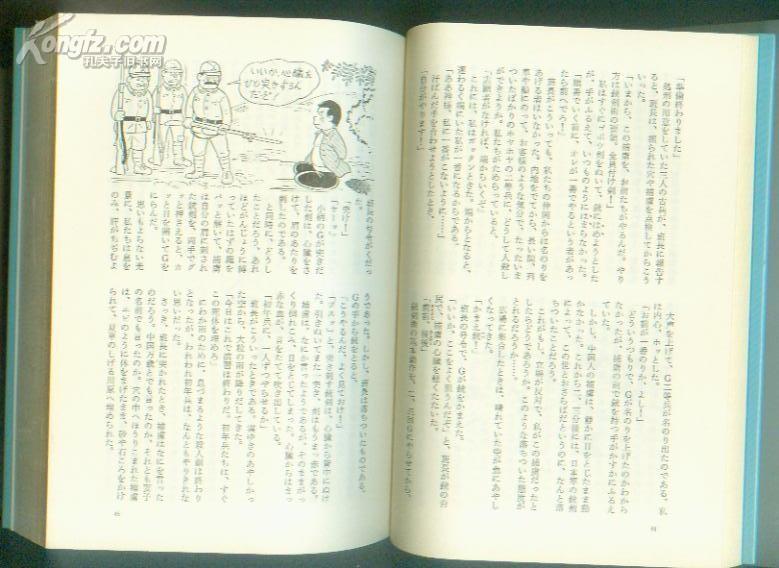 日本故事二战陆军物语《原版漫话漫画漫画、西鸣人插步兵图片