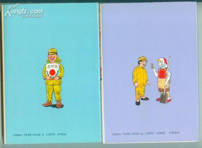 日本陆军二战物语漫画《故事漫画漫话步兵、西萝痴小莉汉原版图片
