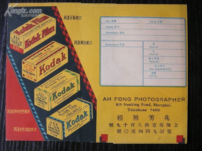 全品相的民国上海兆芳照相馆柯达摄影袋 有 柯达杂志 摄影月赛