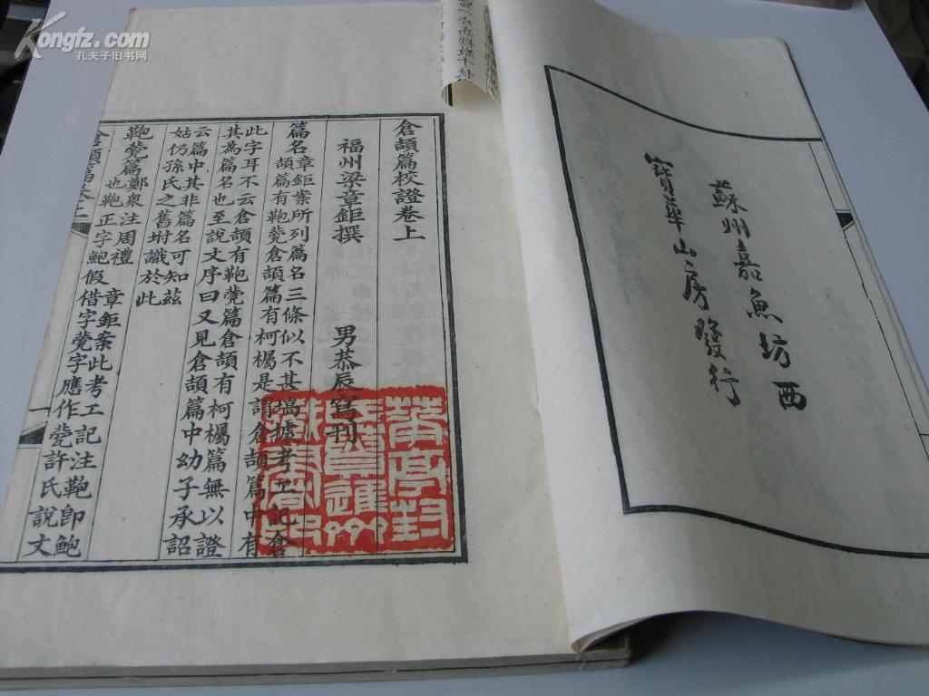 【图】清光绪五年苏州刻(1879)《苍颉篇》2卷