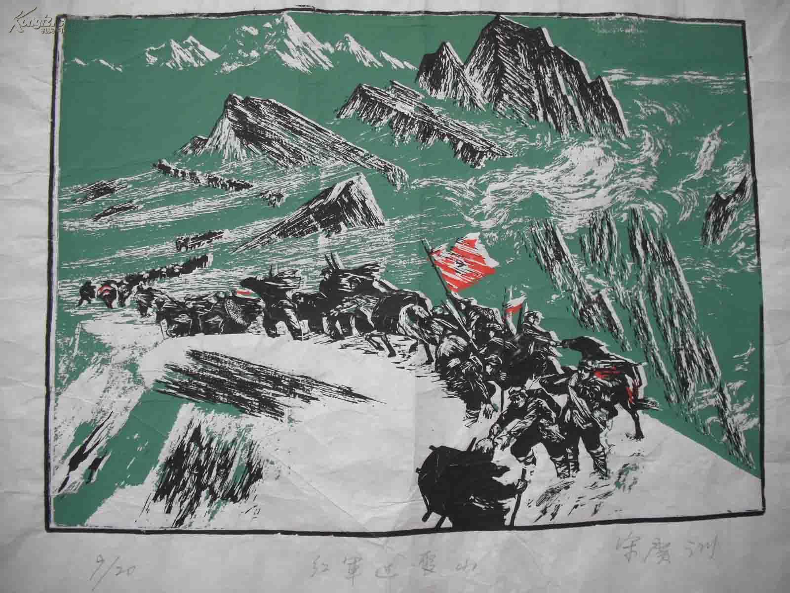 作者套色木刻版画--视频过名家红军:宋广训尺做法麻椒雪山图片