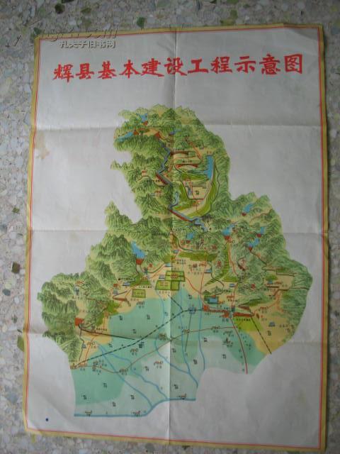 河南省辉县 地图