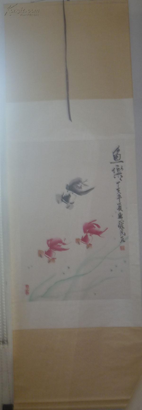 轴125 知名书画家【王爱民】国画《鱼乐》 四尺三开,绫裱立轴 拍品