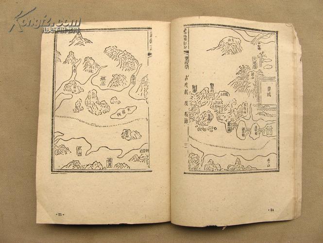 [历史拍卖品]郑和航海图 内有插图44幅 中华书局1961年版@