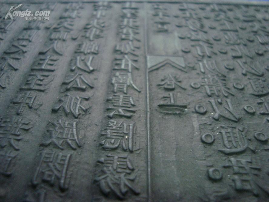 [线装古旧书拍卖品]◆◆博物馆重量级藏品--藏书之最高境界!!--明代印书雕板《治平言》(55块一套)北京雍和嘉诚2011春拍封底拍品!!