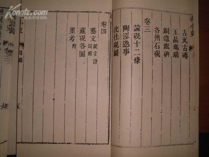 [线装古旧书拍卖品]《砚小史四卷》70-80年代上海古籍书店影印民国木刻本,一函二册全  第二册有多幅砚式图
