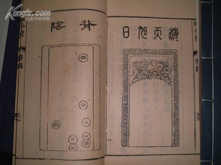 《砚小史四卷》70-80年代上海古籍书店影印民国木刻本,一函二册全  第二册有多幅砚式图