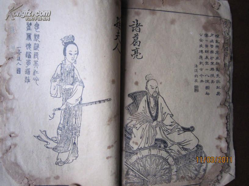 [线装古旧书拍卖品]绘图三国演义卷首(残)
