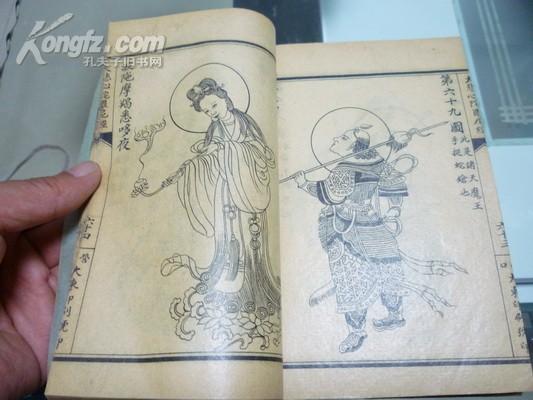 [民国旧书拍卖品]民国:《观世音菩裟大悲咒》80多张插图!品好!