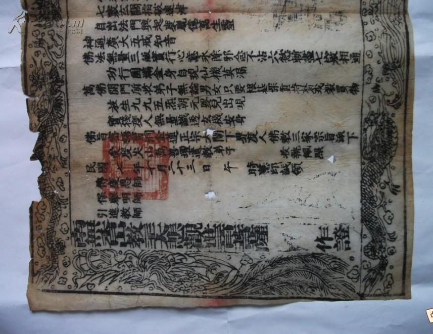 [线装古旧书拍卖品]故纸——民国七年大张版画  刻工精美  很少见的  龙凤花边  尺寸52cm*35cm  包真包老