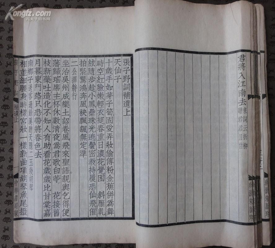 [线装古旧书拍卖品]民国书刊 四部备要集部《张子野词》一册全,白纸品好