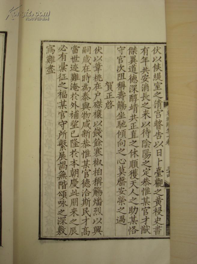 [线装古旧书拍卖品]著名的精刻本 东坡七集原装一册 大开本白纸印.极初印 饶星舫写 陶子林刻