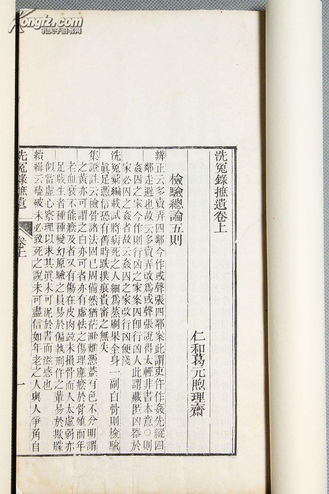 [线装古旧书拍卖品]【洗冤录详义】补图