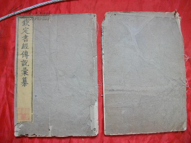 [线装古旧书拍卖品]清雍正年间------内府书籍《钦定书经传说汇纂》两函20册全