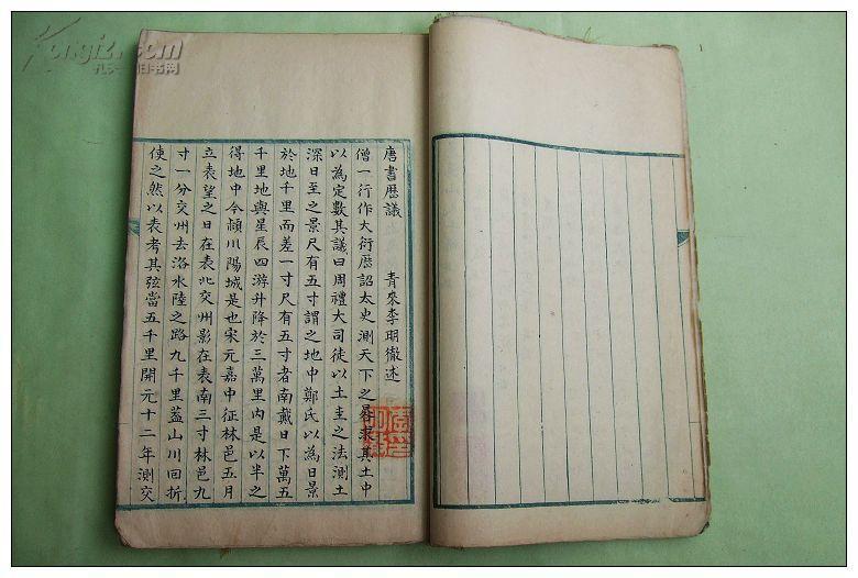 [线装古旧书拍卖品]清写本《天文论》精美书法!!!道家名士写本