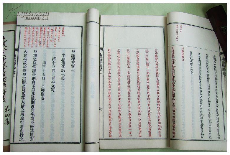 [线装古旧书拍卖品]套印本 《先后天中运坐道坐帝释义》白纸1函4厚册 全  品佳