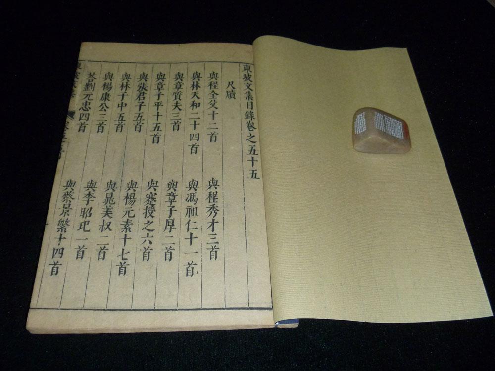 [线装古旧书拍卖品]明版明印《东坡先生文集》共14册.品好.字大(每页10行20字)清晰漂亮