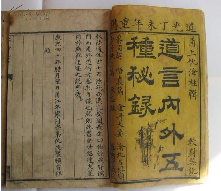 [线装古旧书拍卖品]孔网首见-----------清中期刻本《道言五种》《参同契脉望》少见!本书2003年在拍卖行曾卖过3000元!