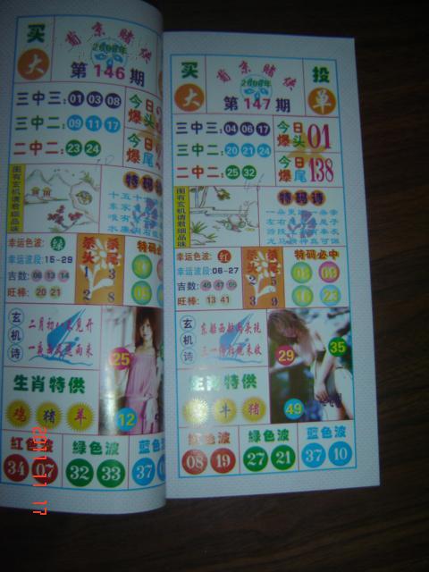 【图】葡京赌侠2008-2009年 跨年全册带原盒【六合彩
