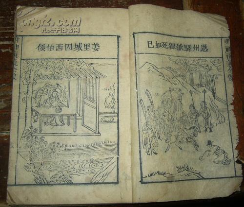 [线装古旧书拍卖品]古籍残本《新刻钟伯敬先生批评封神演义》(带精美木版画)