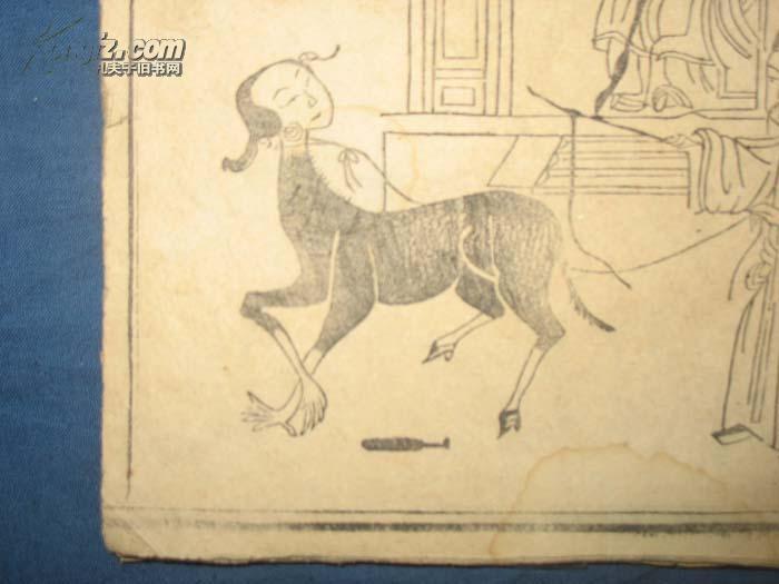 [线装古旧书拍卖品]明版 明代木刻版画一册看内容像有山海经的内容人头兽身,飞禽瑞兽,精美仕女人物等
