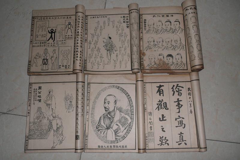 [线装古旧书拍卖品]民国线装六册全     彩色套印本《鹤巢人物画稿三千法》    漂亮!