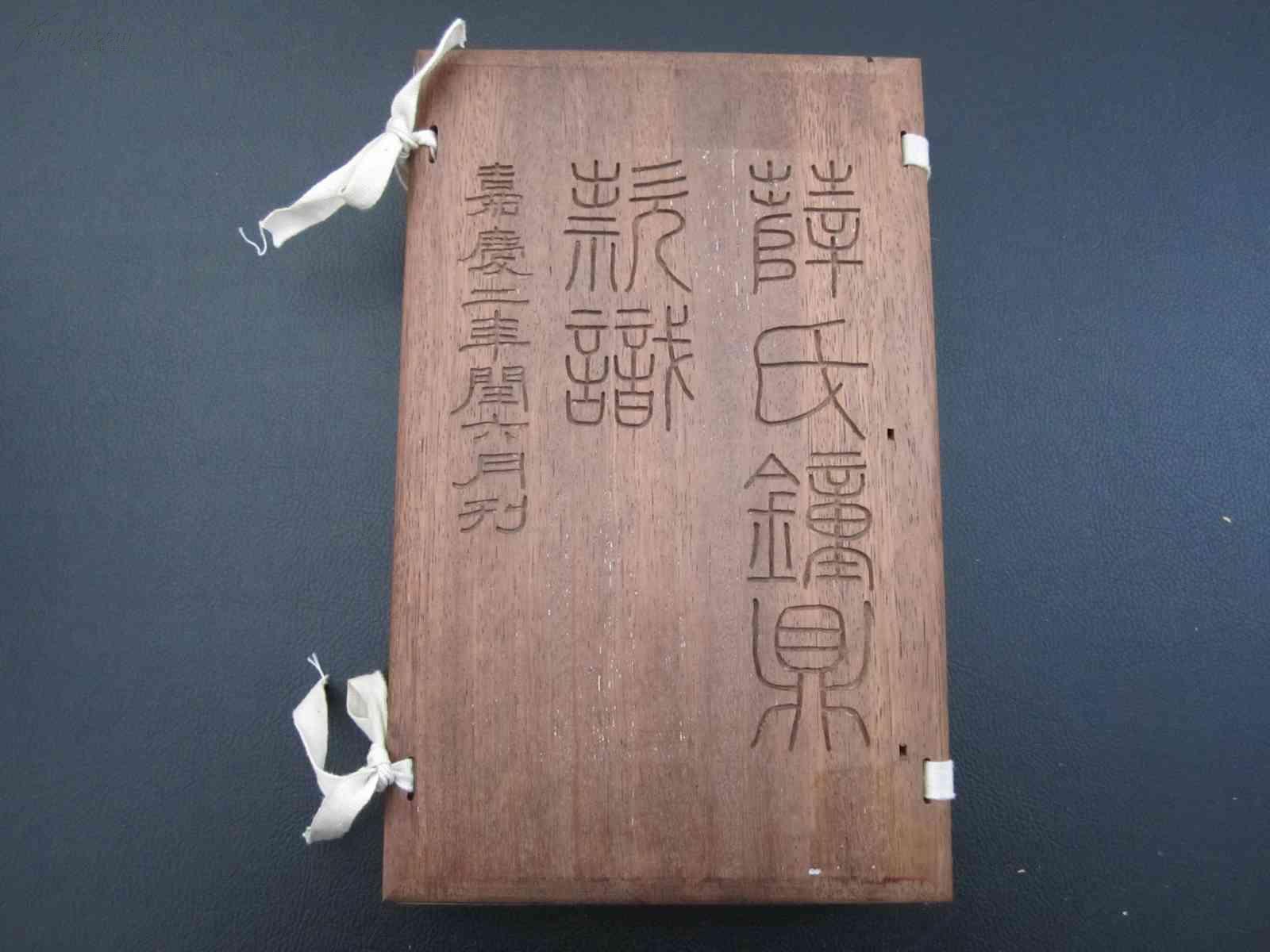 [线装古旧书拍卖品]嘉庆原刻 白纸精印《薛氏钟鼑彝器款式》一夹板四册全 上好品相