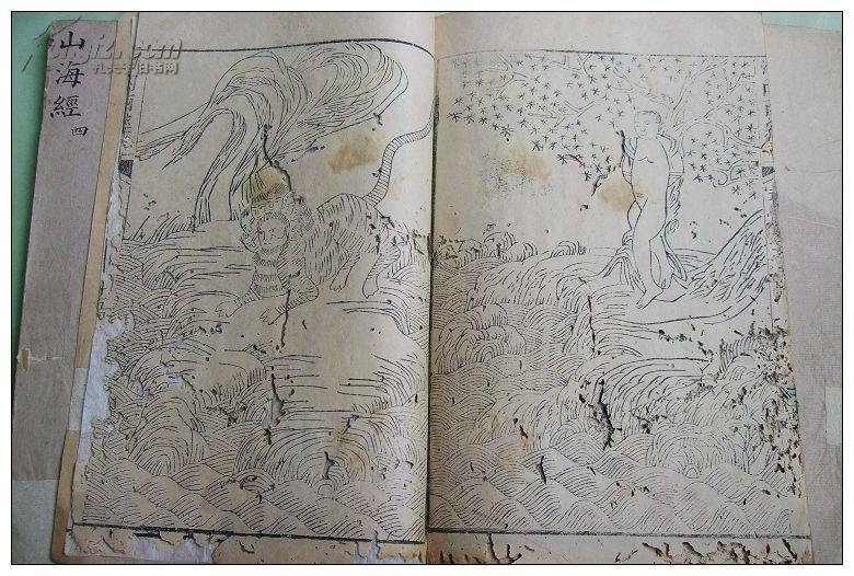 [线装古旧书拍卖品]清刊大开本版画《山海经图》共有74幅版画插图!!!!   完整一套4册全  初印本!!!精美!!!
