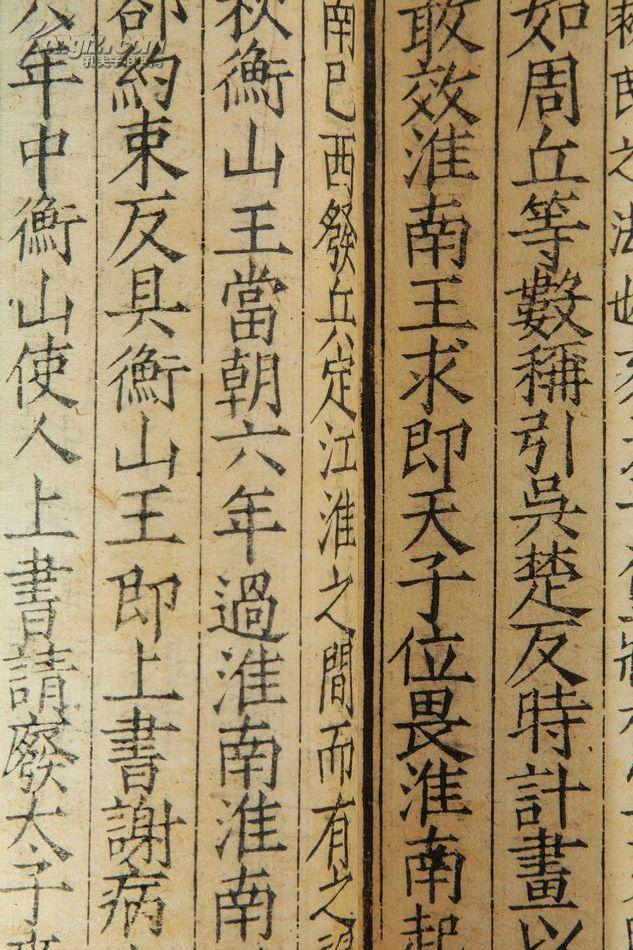 [线装古旧书拍卖品]【善本】明嘉靖16年【史記題評】卷118 一册全 白棉纸写刻