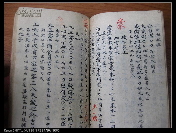[线装古旧书拍卖品]道光抄本---周易明义集注--云霞道人秘授 无意居士手著