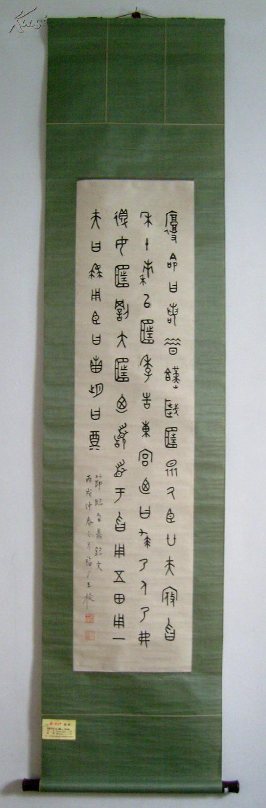 金石家)王福庵《1946年毛笔手写篆书书法·节临青铜鼎铭文》旧裱立轴.图片