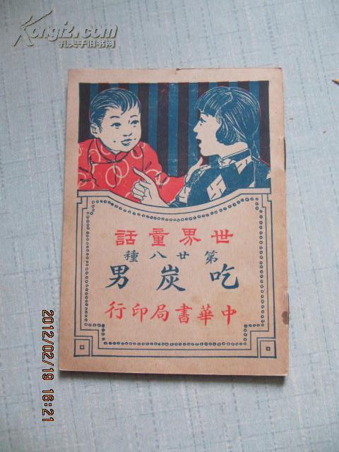 [民国旧书拍卖品]民国原版64开儿童读物书品极佳值得收藏  吃炭男  图画插图本 中华书局1940版