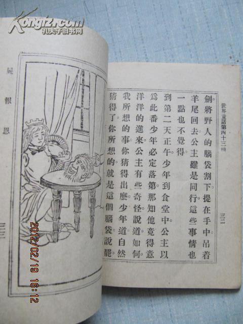 [民国旧书拍卖品]民国原版64开儿童读物书品极佳值得收藏 尸报恩  图画插图本 中华书局1940版