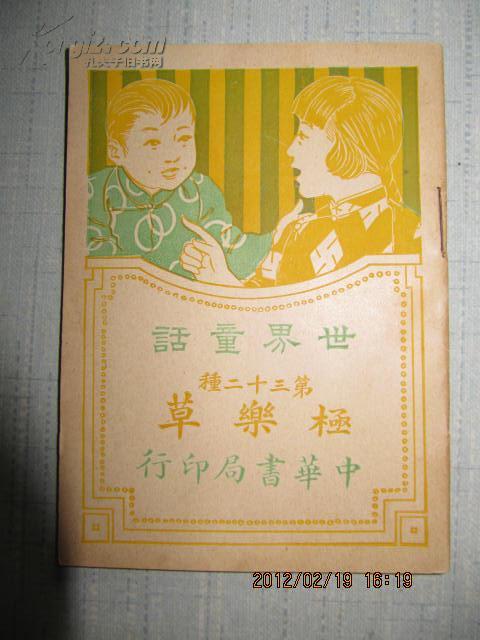 [民国旧书拍卖品]民国原版64开儿童读物书品极佳值得收藏 极乐草 图画插图本 中华书局1940版