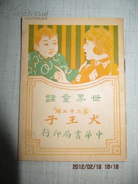 [民国旧书拍卖品]民国原版64开儿童读物书品极佳值得收藏 犬王子 图画插图本 中华书局1940版