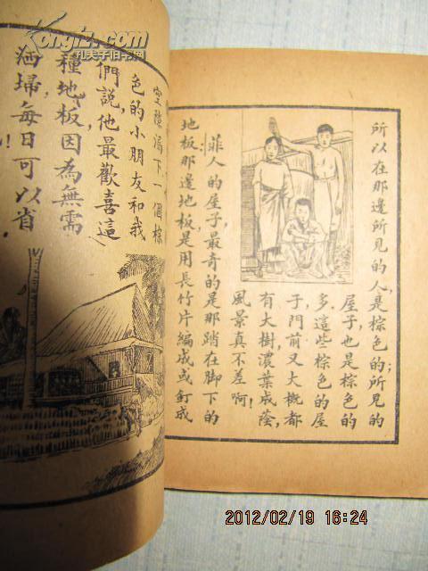 [民国旧书拍卖品]民国原版128开儿童读物书袖珍本  绘图儿童游戏 上海世界书局版缺封底品相不好