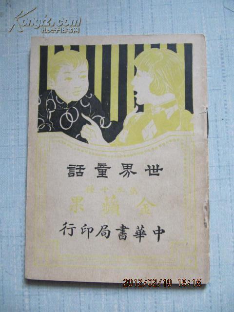 [民国旧书拍卖品]民国原版64开儿童读物书品极佳值得收藏 金苹果 图画插图本 中华书局1940版