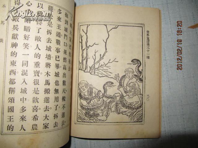 [民国旧书拍卖品]民国原版64开儿童读物书品极佳值得收藏 木马谈 图画插图本 中华书局1940版