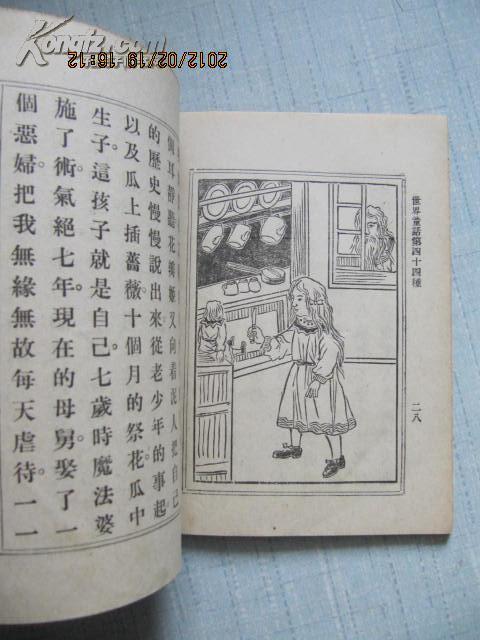 [民国旧书拍卖品]民国原版64开儿童读物书品极佳值得收藏 蔷薇姬  图画插图本 中华书局1940版