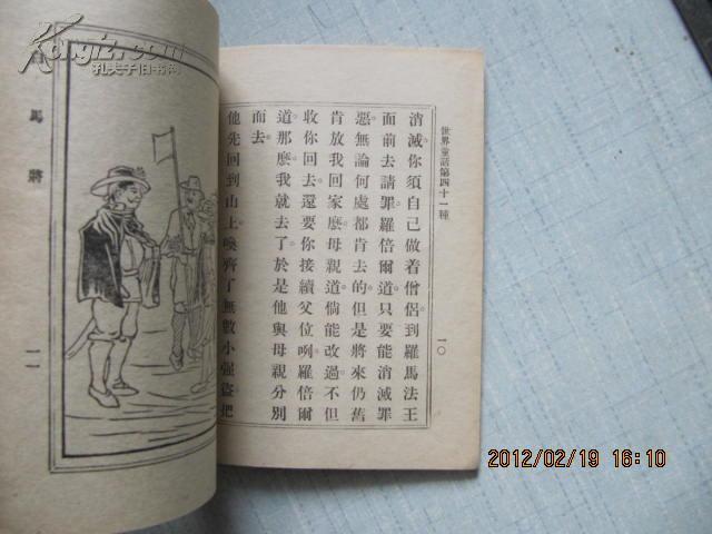 [民国旧书拍卖品]民国原版64开儿童读物书品极佳值得收藏 白马将 图画插图本 中华书局1940版