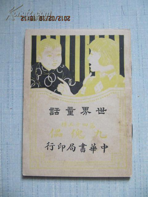 [民国旧书拍卖品]民国原版64开儿童读物书品极佳值得收藏 九傀儡  图画插图本 中华书局1940版