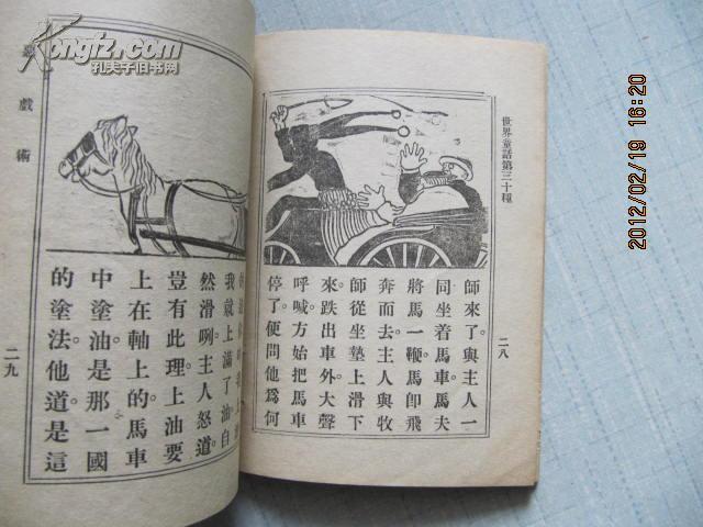 [民国旧书拍卖品]民国原版64开儿童读物书品极佳值得收藏  恶戏术  图画插图本 中华书局1940版