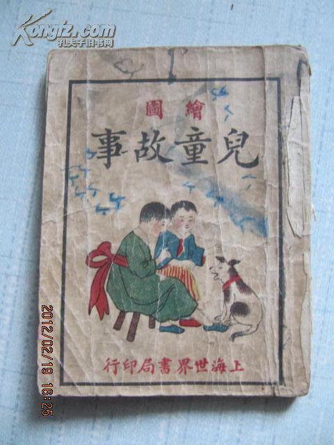[民国旧书拍卖品]民国原版128开儿童读物书袖珍本  绘图儿童故事 上海世界书局版缺封底品相不好