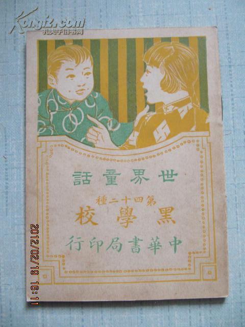 [民国旧书拍卖品]民国原版64开儿童读物书品极佳值得收藏 黑学校 图画插图本 中华书局1940版