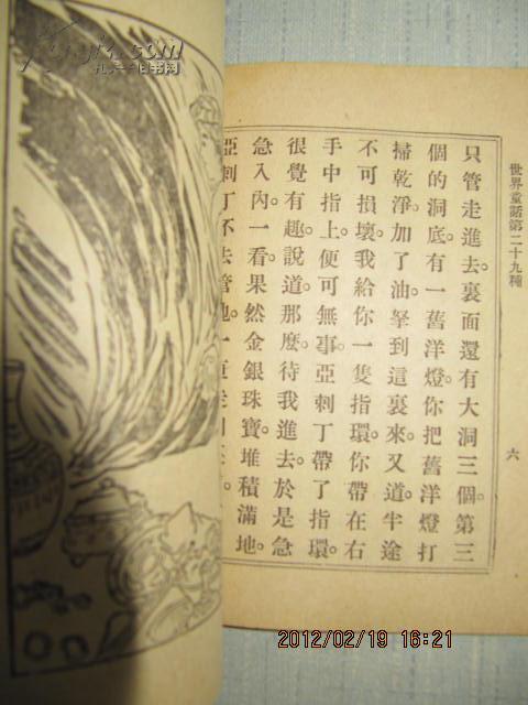 [民国旧书拍卖品]民国原版64开儿童读物书品极佳值得收藏  怪洋灯  图画插图本 中华书局1940版